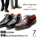 designo/デジーノ 本革 日本製 高機能 ビジネスシューズ キングサイズ メンズ EEEE 4E 5000