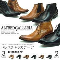 ALFREDGALLERIA/����ե�åɥ����ꥢ����å��֡���/�ɥ쥹�֡���/�졼�����å�,�����ɥ���,�٥�����٤�3������/VAN1164VAN1165VAN1166