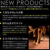 【本革日本製】H2VOLT/エイチツーヴォルトレザーシューレース/ロングタイプ/133cm