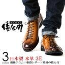 倭ism/ヤマトイズム YAP310 本革 日本製 レザー タウンカジュアルシューズ 軽量 EEE 3E スニーカー メンズ 靴