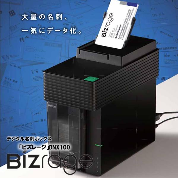 デジタル名刺ボックス 「ビズレ−ジ」 キングジム DNX100 【取り寄せ商品】