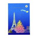 クリスマスカード ミュージックカード 【箔ミュージック(エッフェル塔)】 学研ステイフル X68-075