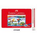 ファーバーカステル 水彩色鉛筆36色セット 742148 シャチハタ TFC-WCP-36C