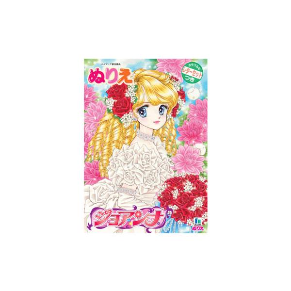 ジョアンナ B5ぬりえ ショウワノート 500-1080-01...:penport:10012056