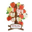 メッセージツリー3 【りんご】 アルタ AR0819103
