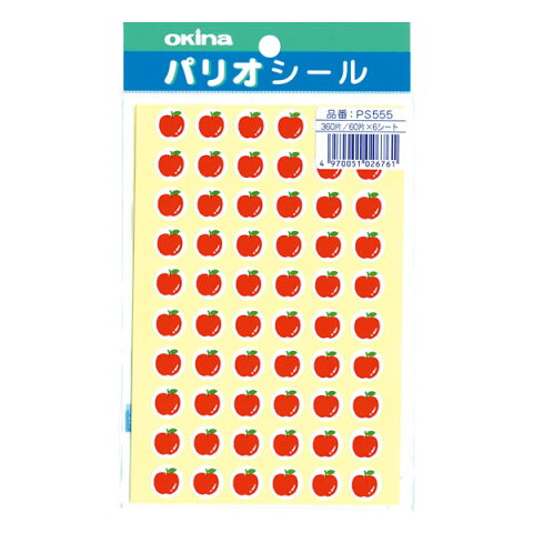 パリオシール 得点くだものシール(りんご) オキナ PS555 【メール便OK】