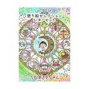 塗り絵セレクションレターセット 【ちびまる子ちゃん】 ショウワノート 345-3600-01