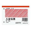 入金伝票 B7 ヨコ型 赤 上質紙 100枚入り コクヨ テ-1N