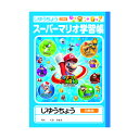 スーパーマリオ 自由帳【SMS3・青】 2018年新入学 三...