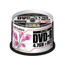 ●DVD-R パソコンデータ用 【50枚/スピンドルケース入り】1-16倍速対応 三菱化学メディア DHR47JPP50