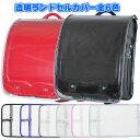 ランドセルカバー 透明カバー 【全6色】 お買い得ランドセル...