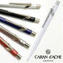 【シャーペン 名入れ】カランダッシュ CARAND'ACHE ペンシル 849コレクション X/0844【 プレゼント ギフト 】【ペンハウス】 (3000)