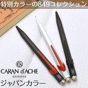 【ボールペン 名入れ】カランダッシュ ボールペン 限定品 8...