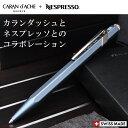 カランダッシュ ボールペン 【限定】849 カランダッシュ+...