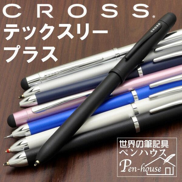 【今なら!送料無料 名入れ無料】クロス テックスリー プラス CROSS 複合ボールペン 正規品「 スタイラス 対応 マルチペン 多機能ペン 複合筆記具 ボールペン&ペンシル ブランド TECH3 テック3 高級ボールペン 記念品 」【ペンハウス楽天市場店】 (6000)