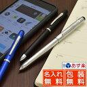 【あす楽対応】ボールペン 名入れ クロス 多機能ペン テック...