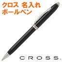 ボールペン 名入れ クロス CROSS【文房具ならペンハウス】