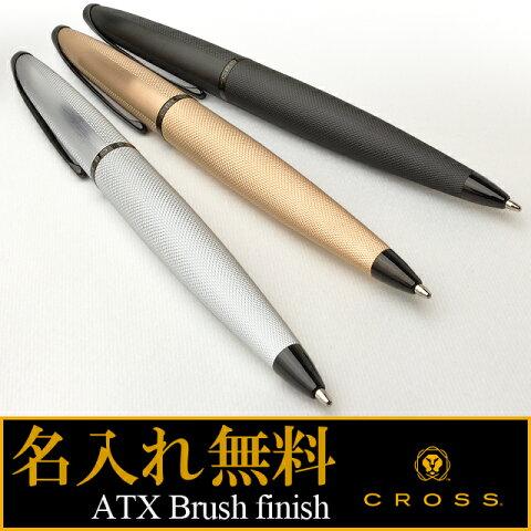 クロス ボールペン ATX ブラッシュトフィニッシュ 882- ブラッシュトブラック/ブラッシュトローズゴールド/ブラッシュトクローム【ペンハウス】(8000)