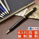 【あす楽対応】ボールペン 名入れ クロス ボールペン センチ...