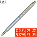 ボールペン 名入れ ダックス ボールペン ハイセンスシリーズ メタルブルー 66-1225-244 DAKS 名前入り 1本から 名前入りボールペン 名..