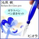 【ガラスペン】池原 敬 ガラスペン+ペン置きセット ビオラ 【送料無料・ラッピング無料】【Glass pen】【Made in Japan】【 プレゼント ギフト 】【万年筆・ボールペンのペンハウス】 (9400)