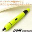 ラミー ボールペン ピコ 限定カラー L288NEO ネオン 【ペンハウス】(7500)