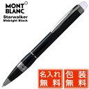 モンブラン MONTBLANC ボールペン スターウォーカー 25690 ミッドナイトブラック レジ...