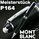 モンブラン ボールペン マイスターシュテュック プラチナライン クラシック P164 ブラック【ペン...