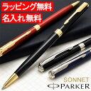 【ボールペン 名入れ】パーカー スリムボールペン ソネット ...