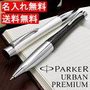 【 ボールペン 名入れ 】パーカー ボールペン アーバン プレミアム S11343 エボニーメタルCT/パールメタルCT 【ペンハウス】 (5000)