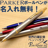 【レビューで 名入れ無料 】パーカー ボールペン IM PARKER 正規品 「高級ボールペン ブランド デザイン文具 ラッピング無料 記念品 ノベルティにも最適 !」 【ペンハウ