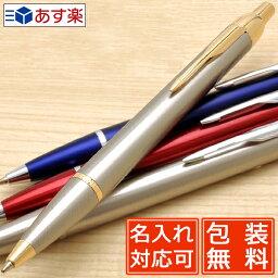 【あす楽対応】<strong>ボールペン</strong> 名入れ パーカー <strong>ボールペン</strong> IM CT/GT/ピンクCT/ブルーCT PARKER 名前入り 1本から 名前入り<strong>ボールペン</strong> 名入れ<strong>ボールペン</strong> プレゼント 男性 女性 高級<strong>ボールペン</strong>