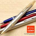 【あす楽対応】【ボールペン 名入れ】パーカー ボールペン I...