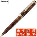 【高級ボールペン】ペリカン ボールペン 特別生産品 世界の史跡シリーズ K620 グランプラス【送料
