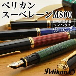 ペリカン万年筆スーベレーン800シリーズM800緑縞【高級万年筆】「ブランド」「Pelikan」「吸入式」「文房具ならペンルーム」(52000)