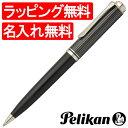 【名入れ ボールペン】ペリカン ボールペン スーベレーン805シリーズ K805 ブラックストライプ 【ボールペン替芯サービス特典付き】【送料無料・名入れ無料・ラッピング無料】【高級ボールペン】【Pelikan】【Ballpoint pen】【ペンハウス楽天市場店】 (30000)