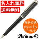 【ボールペン 名入れ】ペリカン ボールペン スーベレーン805シリーズ K805 ブラックス