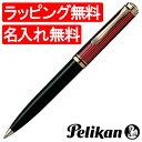 【名入れ ボールペン】ペリカン ボールペン スーベレーン600シリーズ K600 ボルドー【ボールペン替芯サービス特典付き!】【送料無料・名入れサービス・ラッピング無料】「ブランド」【高級ボールペン】【Pelikan】【Ballpoint pen】【ペンハウス楽天市場店】 (25000)