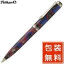 【限定品】ボールペン ペリカン ボールペン 特別生産品 世界...