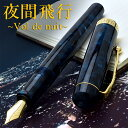 【万年筆 名入れ】Pent〈ペント〉 万年筆 by大西製作所...