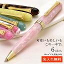 【送料無料】Pent〈ペント〉 ボールペン by 大西製作所...