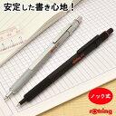 ロットリング ボールペン ロットリング600シリーズ 23Brotring600 ブラック/シルバー 【ペンハウス】 (3000)
