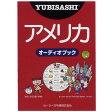セーラー万年筆 音声ペン オーディオブック YUBISASHI アメリカ「ブランド」【SAILOR】【ペンハウス楽天市場店】 (2000)