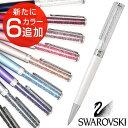 【あす楽】スワロフスキー ボールペン Crystalline...