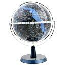 ワタナベ(渡辺教具製作所) 天球儀 小型天球儀 WX-2 W-2110 【 プレゼント ギフト 】【ペンハウス】 (17000)