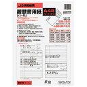【コクヨ】履歴書用紙(大型封筒付き)A4 シン-5JN 【送料無料】【配送方法は選べません】