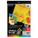 【コクヨ】LBP用ラベル(カラー&モノクロ対応) LBP-F2790K