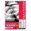 【コクヨ】IJP光沢紙A4 10枚 KJ-G14A4-10 【送料無料】【配送方法は選べません】