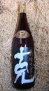 【送料無料】【東酒造】克 前村十家註(黒克)1800ml【smtb-k】【kb】