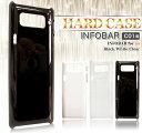スマホ カバー [INFOBAR スマホケース C01] ハードケース 全3色 FJ1944 au iida イーダ イイダ インフォバー スマートフォン ケース スマートフォン カバー スマフォ ケース 携帯ケース 携帯カバー 05P03Sep16